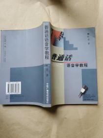 普通话语音学教程
