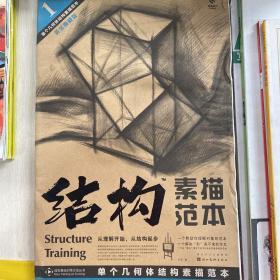 结构素描范本1:单个几何体结构素描范本