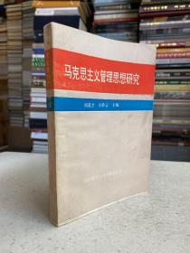 马克思主义管理思想研究——本书运用马克思主义的立场、观点和方法,阐述了管理的性质与职能、执政党在管理中的地位与作用、民主管理与责任制等问题。