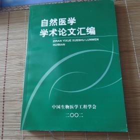 自然医学学术论文汇编