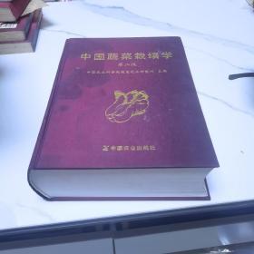中国蔬菜栽培学(第2版)