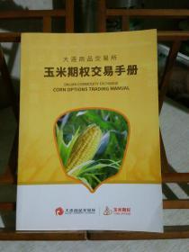 玉米期权交易手册