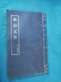 影印本 饴山文集 卷十一至十三 ----线装书