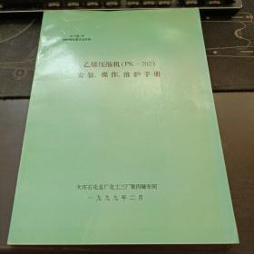 乙烯压缩机PK_702安装操作维护手册