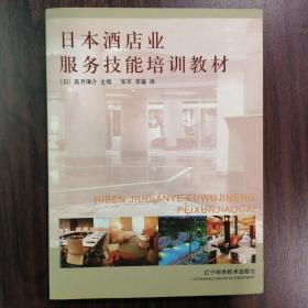 日本酒店業服務技能培訓教材