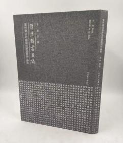 千唐志斋隋唐楷书百志——当代书法名家学术题跋展作品集