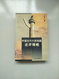 中国古代小说戏曲述评辑略 库存书 参看图片