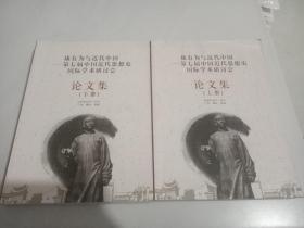 2018康有为与近代中国---第七届中国近代思想史国际学术研讨会论文集 上下