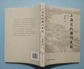 上海近代报刊史论(增订版)