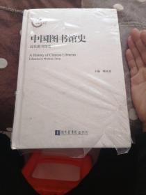 中国图书馆史:近代图书馆卷
