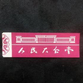 早期门票:北京人民大会堂2种(贰角、壹元)