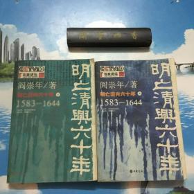 正版现货   明亡清兴六十年(上、下) 共2册全  库存书   内页无写划   详情阅图  介意者慎拍
