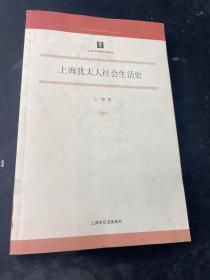 上海犹太人社会生活史
