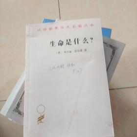 生命是什么?(汉译名著本17)/汉译世界学术名著丛书