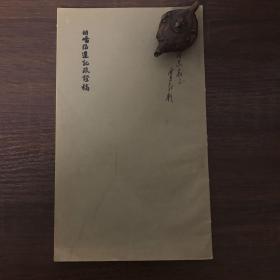 胡峤陷辽记疏证稿 贾敬颜 签赠本  内页有原藏者批注