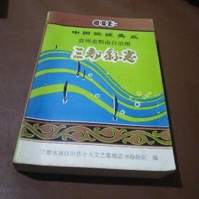 中国歌谣集成贵州省黔南自治州三都县卷
