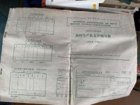 上海市中学数学课本 农村生产队会计练习册二年级第二学期 有毛主席语录
