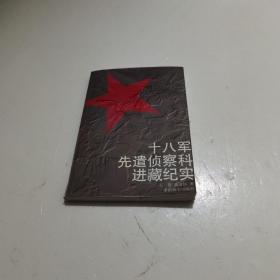 十八军先遣侦察科进藏纪实(18军进军西藏历史资料)装辑部下破书的右侧破实物拍图片书如其其片一样,请看清图片再下单