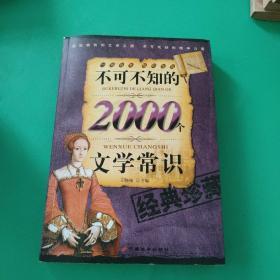不可不知的2000个文学常识,
