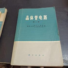 晶体管电路第一册