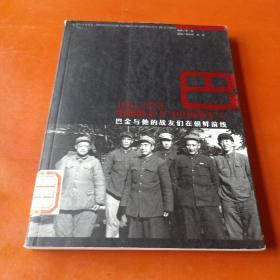 1951—1953,中国的文人与中国的军人:巴金与他的战友们在朝鲜前线