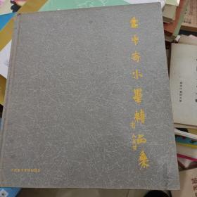 富中奇水墨精品集