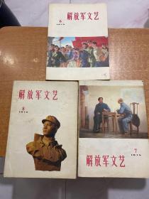 解放军文艺 1975 6 7 8