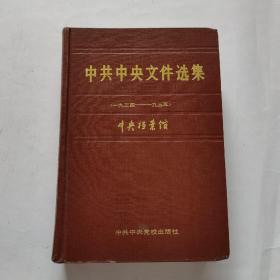 中共中央文件选集:第十册(一九三四—一九三五)【馆藏】
