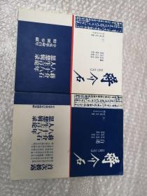 蒋介石 1887—1975  上下