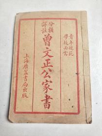 上海广益书局《曾文正公家书》分类详注卷3—卷4