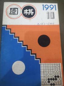 围棋 1991年10月