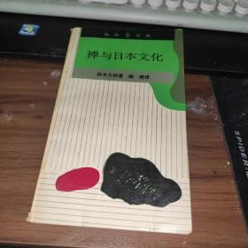 新知文库74:禅与日本文化