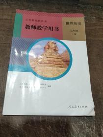义务教育教科书:教师教学用书.中国历史八年级上册