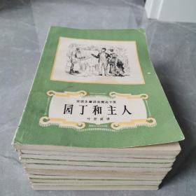 安徒生童话全集(全套十六册现存十二册)〈1983年上海出版发行〉