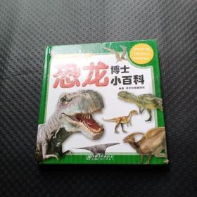 小小知识通‧益智版-恐龙博士小百科
