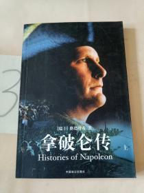 拿破仑传(上)(以图片为准)
