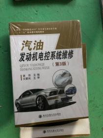 """汽油发动机电控系统维修(第3版)(面向""""中国制造2025""""汽车类专业培养计划 ...)"""