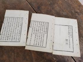 清代白纸精写刻序言;广东南海名家题写三页6面