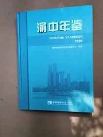 渝中年鉴(2020)