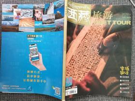 西藏旅游 杂志 2020年2月  雪域物语