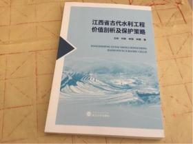 江西省古代水利工程价值剖析及保护策略