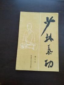 少林气功(修订本)