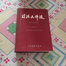 司法文件选(2016年合订本)