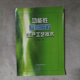 功能性复混肥料生产工艺技术