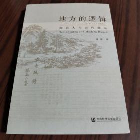 地方的逻辑:陶真人与近代湖南 庞毅 著9787520186926社会科学文献出版社