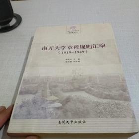 南开大学章程规则汇编(1919—1949)