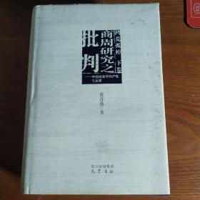 商周研究之批判:中国古文字的产生与发展(精装)