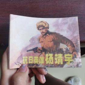 抗日英雄杨靖宇(新版)连环画