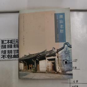 潮汕老厝:四海潮人的心灵故乡