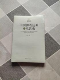 中国佛教信仰与生活史